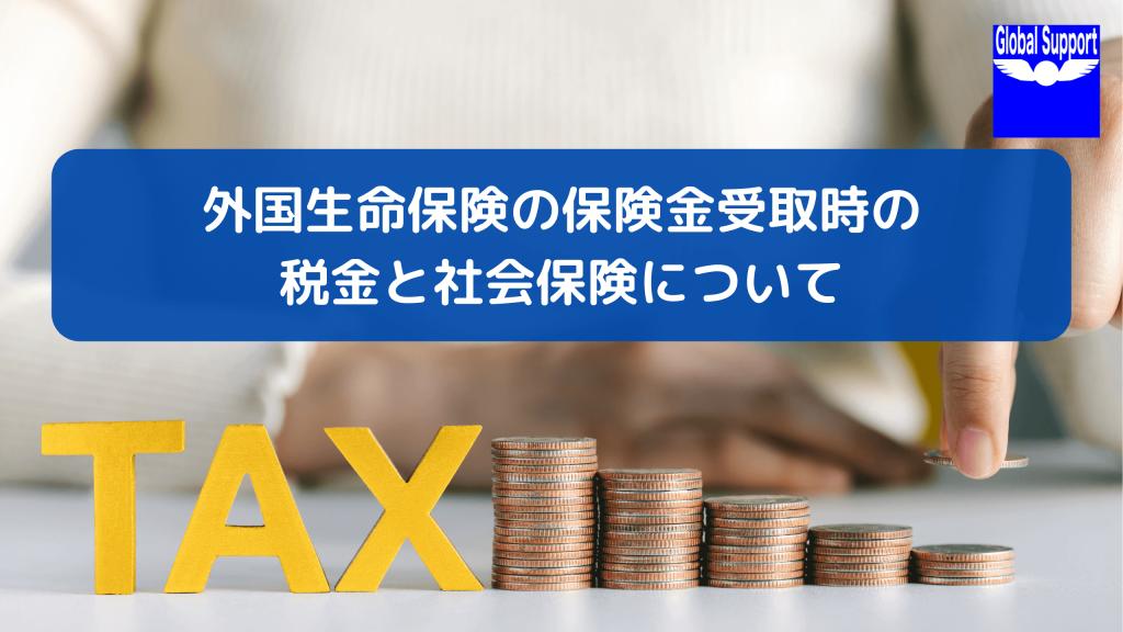 外国生命保険の保険金受取時の税金と社会保険について