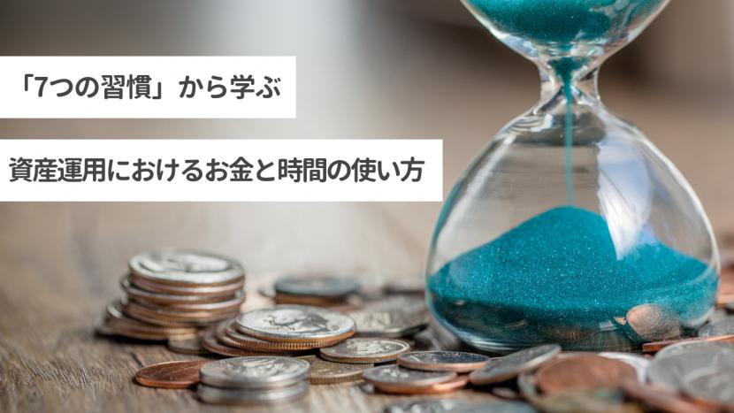 「7つの習慣」から学ぶ資産運用におけるお金と時間の使い方