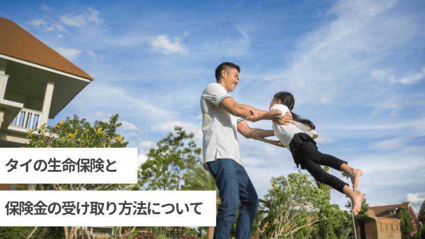 【意外と知らない】タイの生命保険と保険金の受け取り方法について (1)