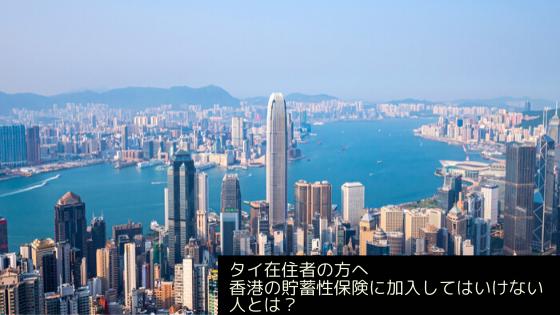タイ在住者の方へ 香港の貯蓄性保険に加入してはいけない人とは?