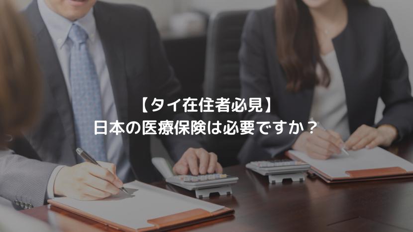【タイ在住者必見】日本の医療保険は必要ですか?
