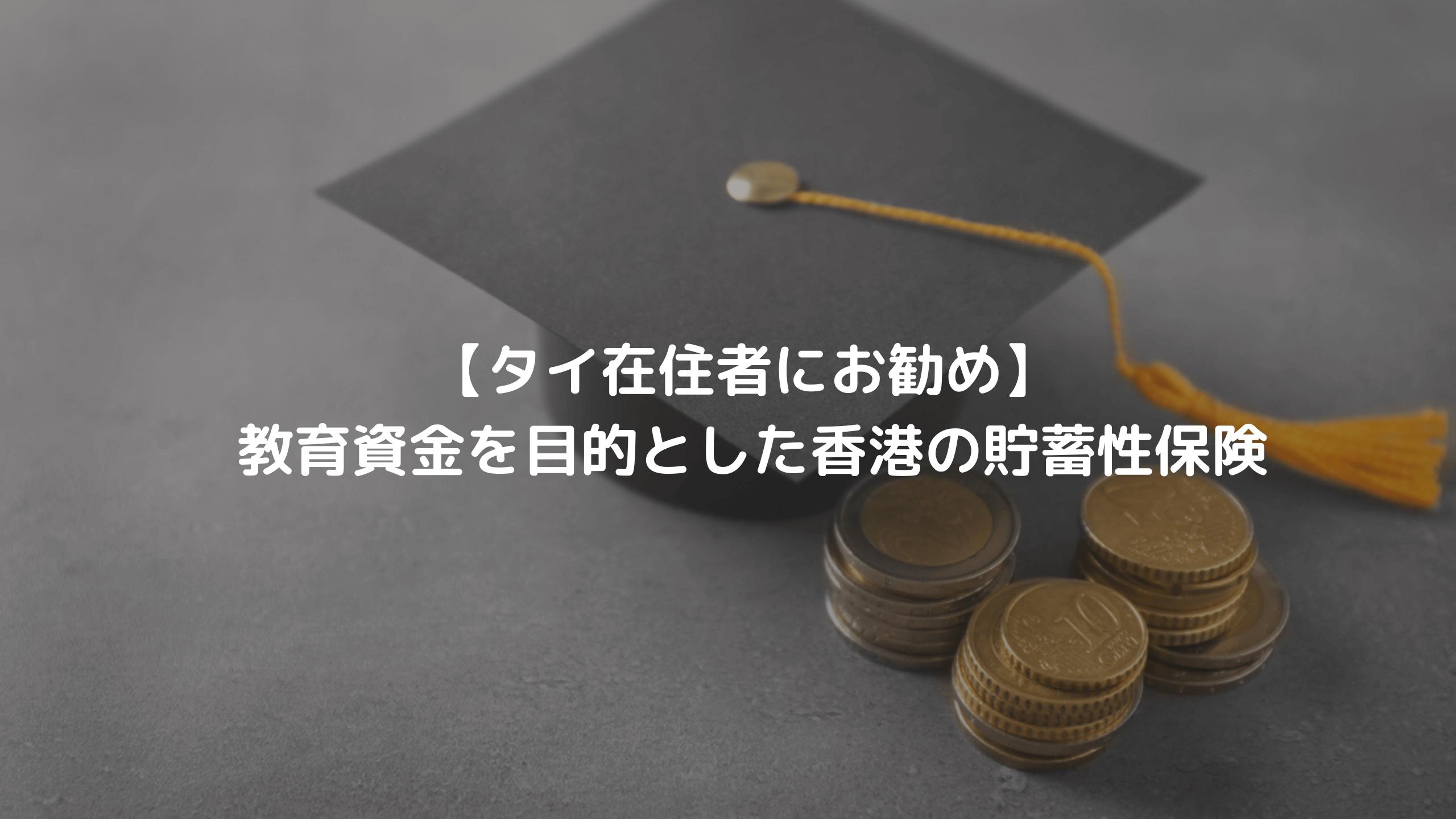 【タイ在住者にお勧め】 教育資金を目的とした香港の貯蓄性保険
