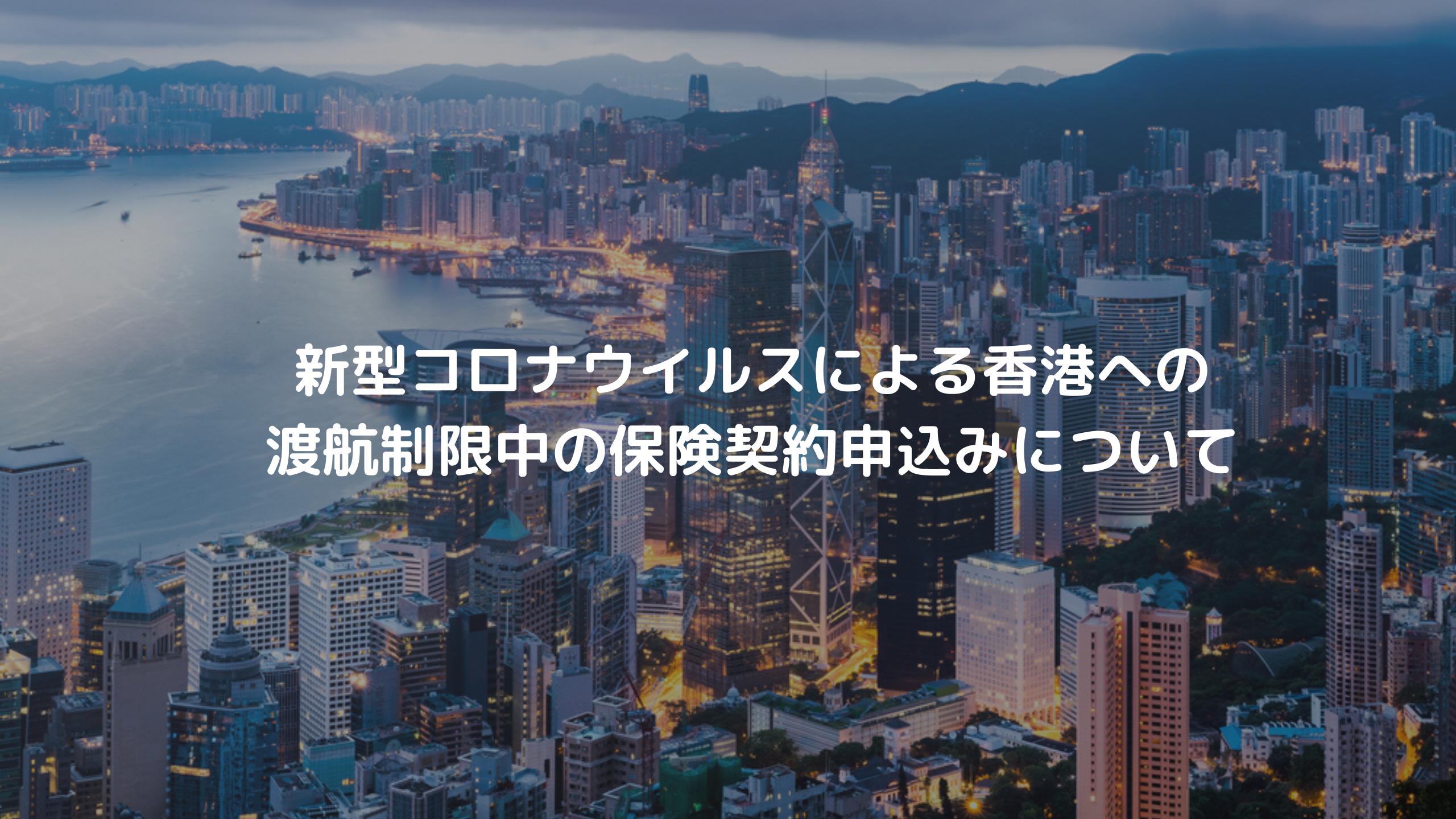 新型コロナウイルスによる香港への渡航制限中の保険契約申込みについて