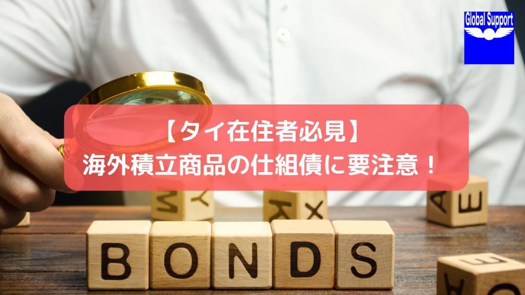 【タイ在住者必見】海外積立商品の仕組債に要注意!
