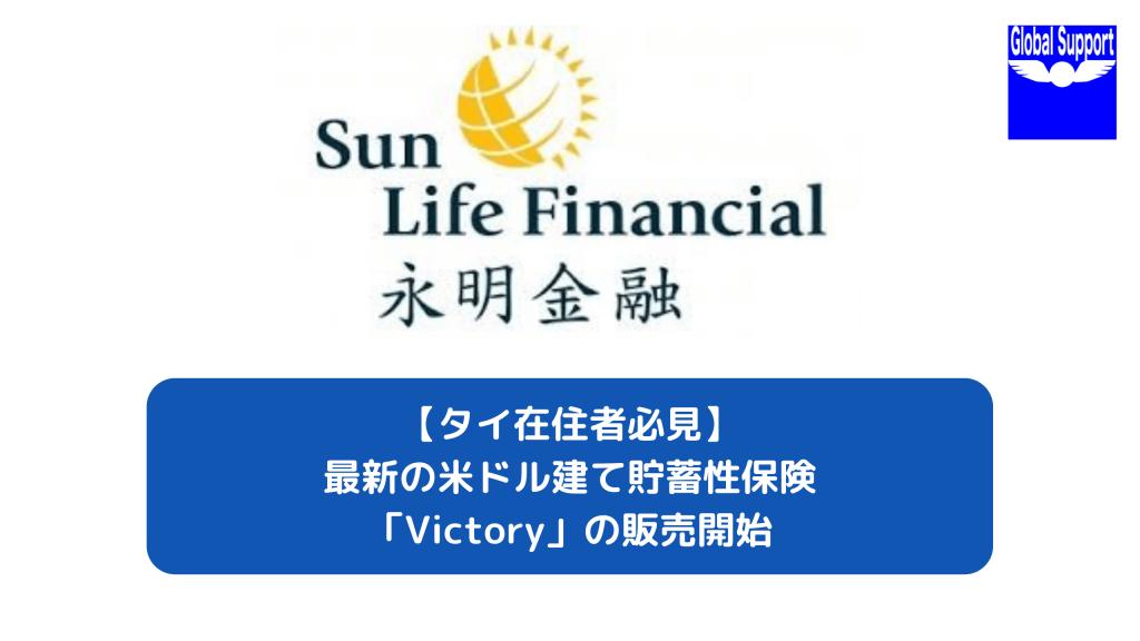【タイ在住者必見】 最新の米ドル建て貯蓄性保険「Victory」の販売開始