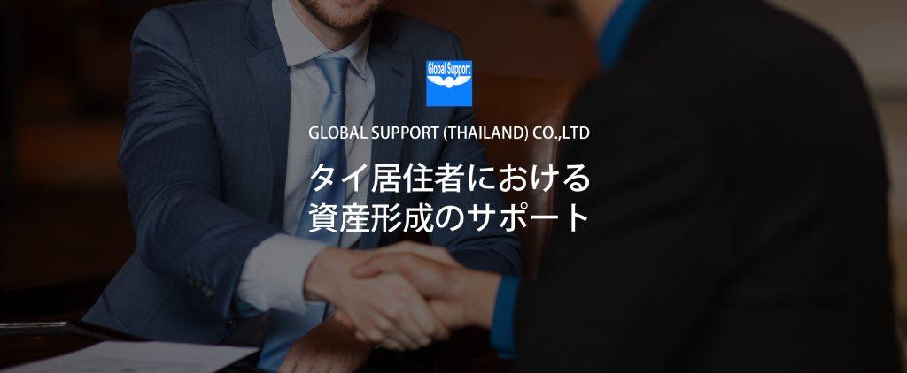 GLOBAL SUPPORT (THAILAND) CO.,LTDとは