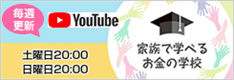 https://globalsupportthailand.com/wp-content/uploads/2021/05/20210104-家族で学べるお金の学校-YouTubeバナー.png