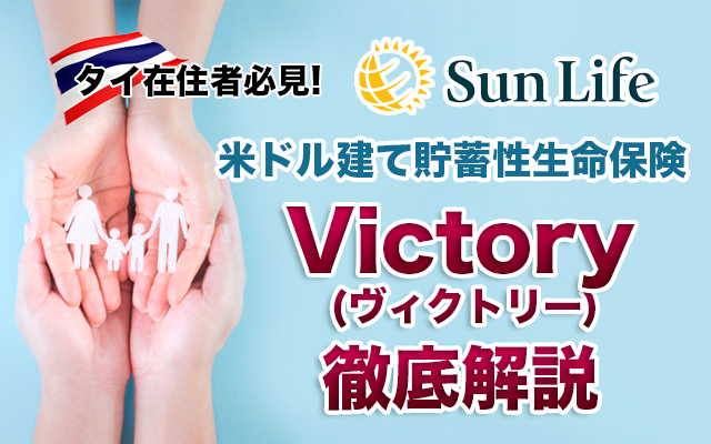 https://globalsupportthailand.com/wp-content/uploads/2021/05/20210226-GS-TH-サムネイル-スマホh640w400-1-1.png
