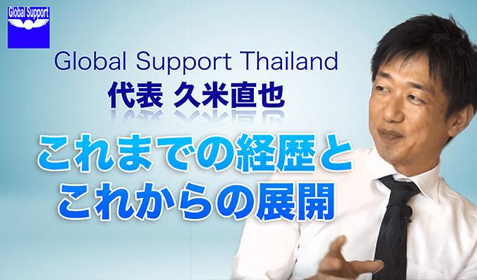 https://globalsupportthailand.com/wp-content/uploads/2021/07/interview1.jpg