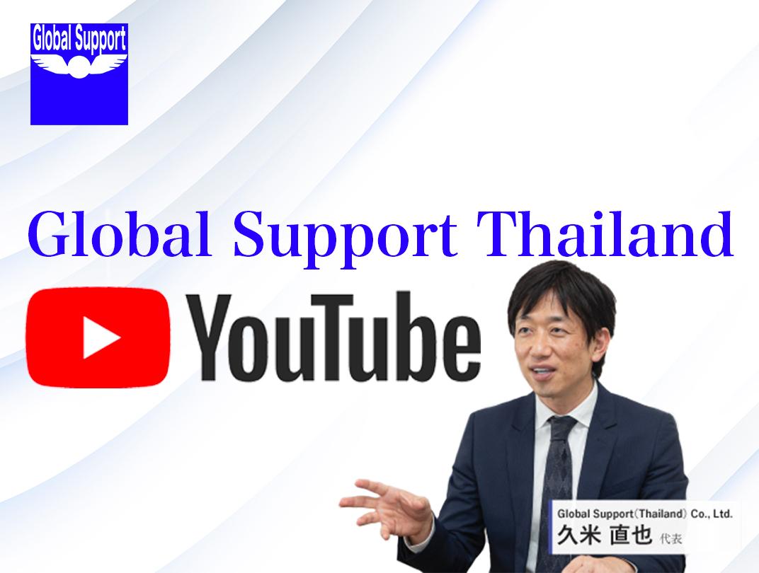 https://globalsupportthailand.com/wp-content/uploads/2021/10/YouTube_bnr2-1.jpg